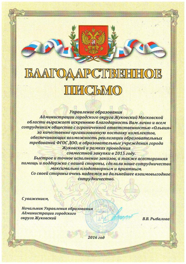 Благодарность_Жуковский0010